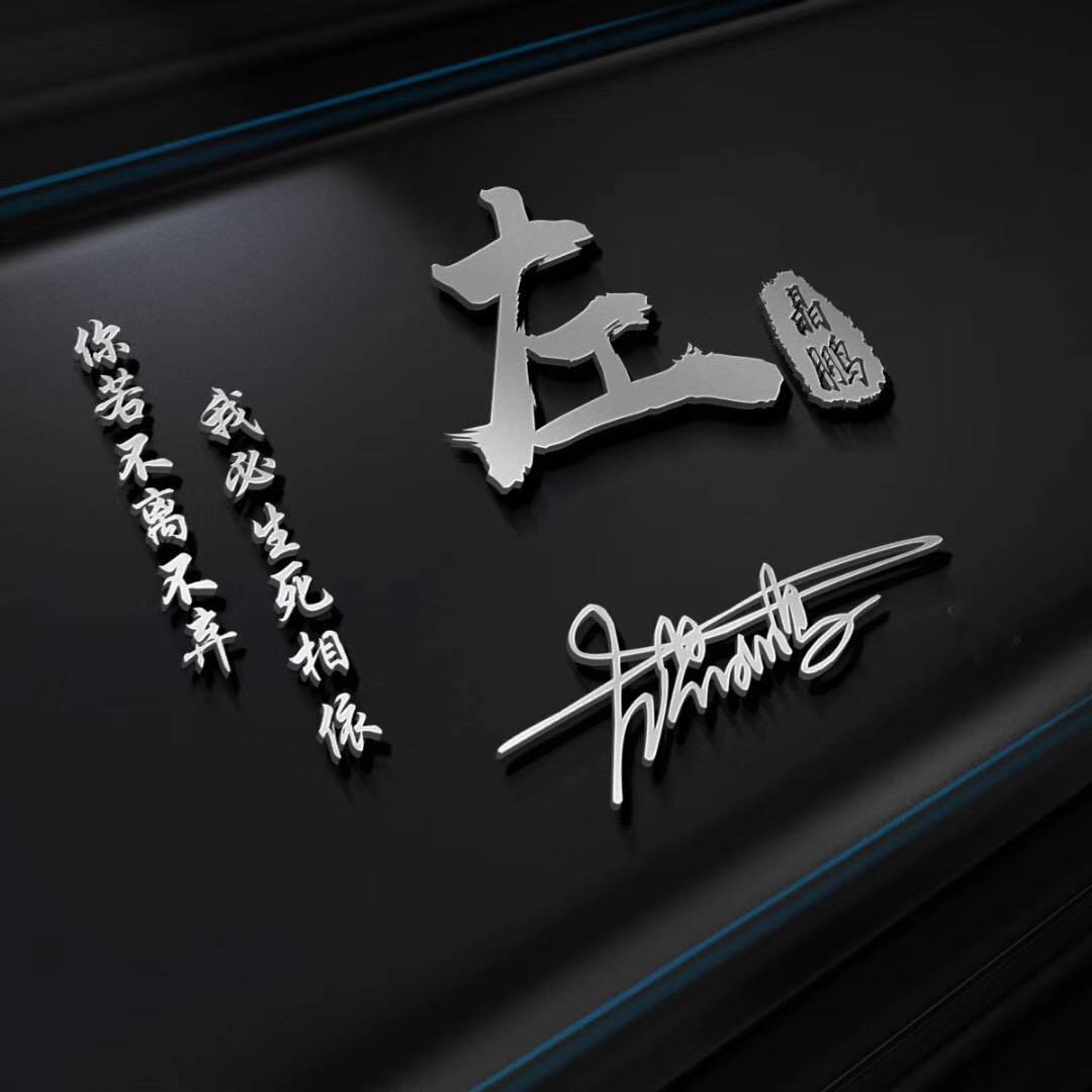 签名头像 个性签名设计 高端签名定制
